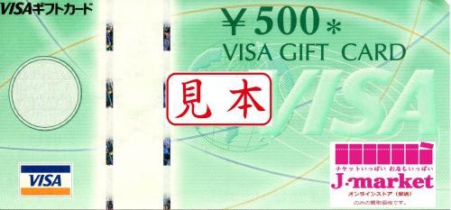 Visa ギフト カード 三井住友カードのギフトカード・商品券|三井住友VISAカード