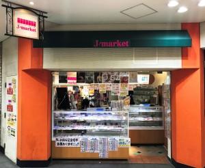 新宿駅小田急エース北館店
