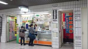 川崎駅アゼリア店