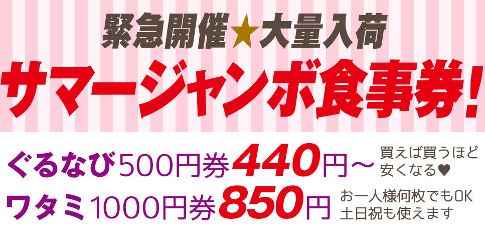 サマージャンボ食事券!!!!!