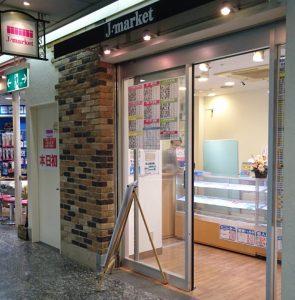 新宿駅小田急エース南館店