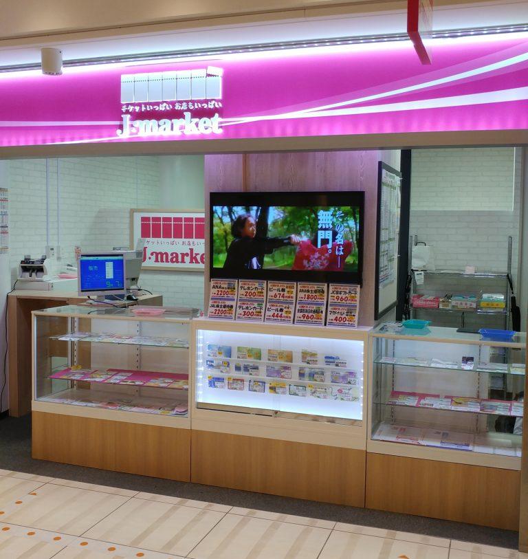 横浜駅ポルタ店