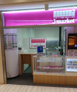 横浜ポルタ店