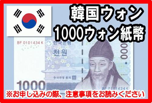 万 ウォン 日本 円 1000