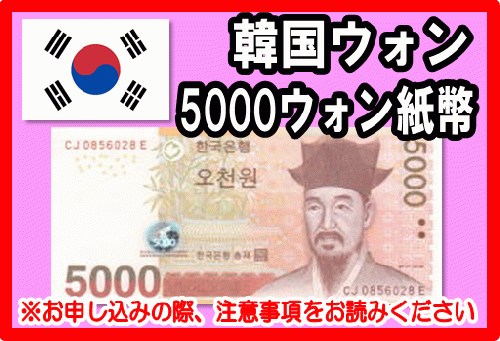 ウォン 5000 日本 円 万