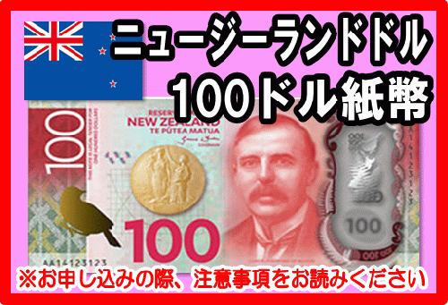 ドル ニュージーランド