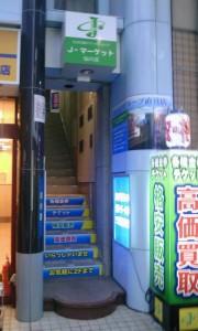 仙川店(2017/12/21 新宿駅小田急エース北館店と統合)