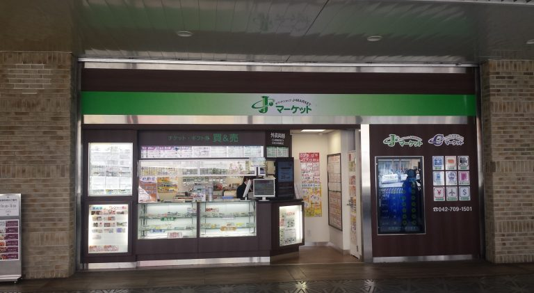町田マルイ店 ※短縮営業中 10:30〜20:00