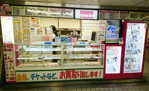東京メトロ新宿駅店画像