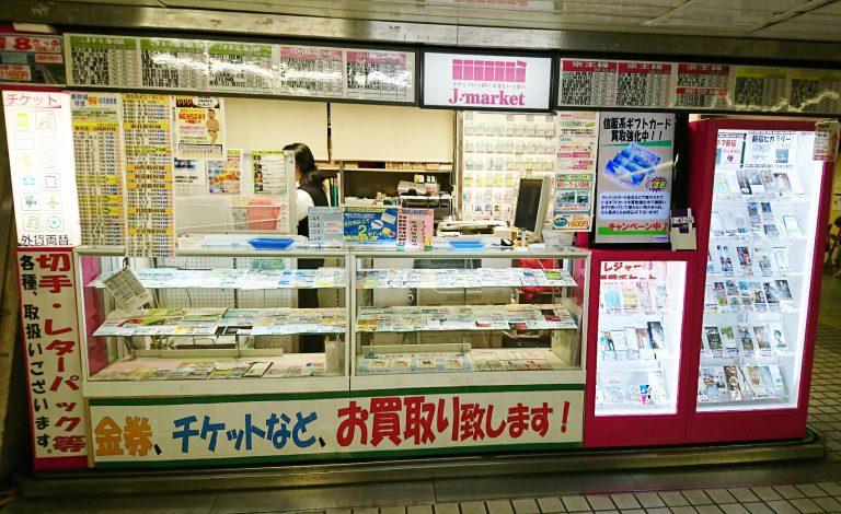 東京メトロ新宿駅店