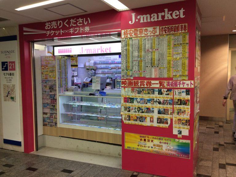 新宿サブナード店
