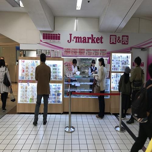 池袋東武ホープセンター店