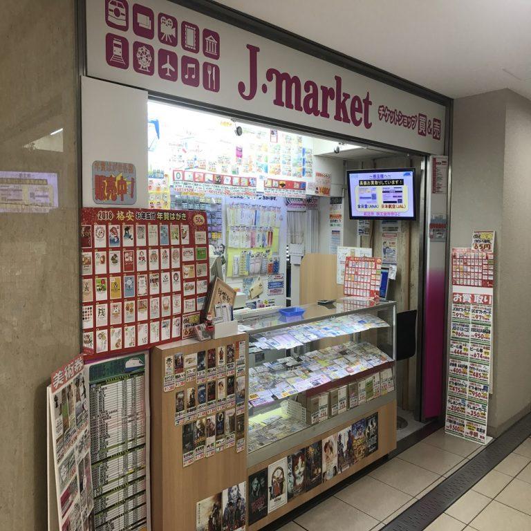 東京駅地下八重洲店