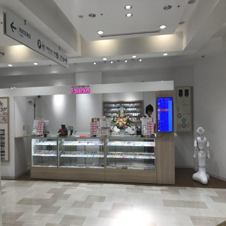 池袋ショッピングパーク店【2018年3月1日オープン!】