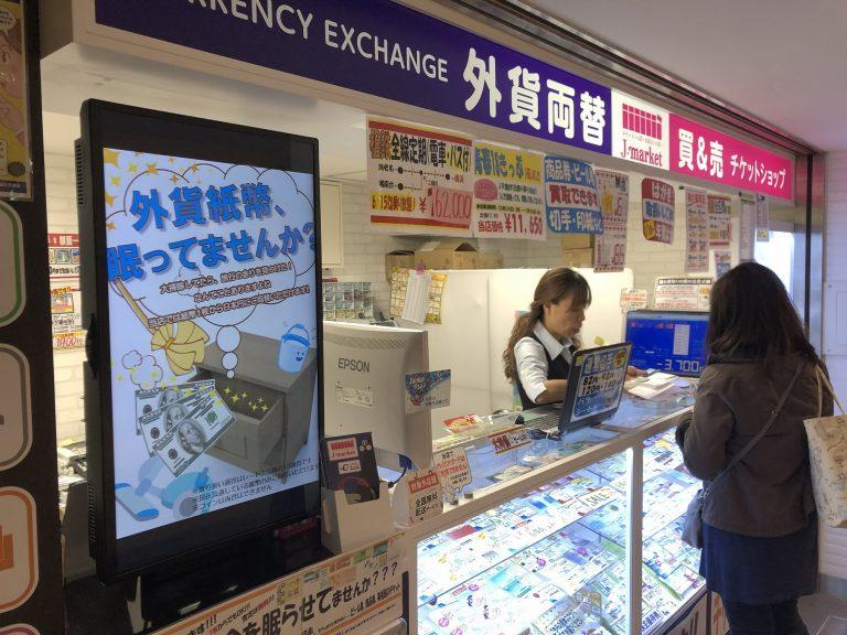 横浜ジョイナス2号店