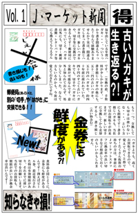 J・マーケット新聞vol.1