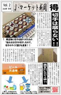 J・マーケット新聞vol.2