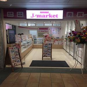 船橋フェイス店【2019年7月14日(日)オープン!】