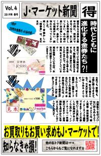 J・マーケット新聞vol.4