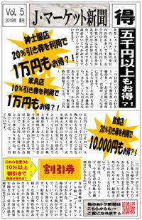 J・マーケット新聞vol.5