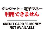 クレジット不可