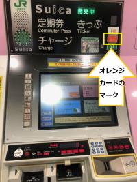 JRの券売機
