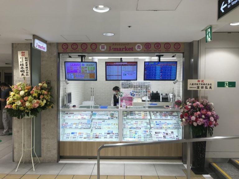 東京駅八重洲地下街店【2021年5月13日(木)10:00~オープン!】